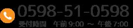 [0598-51-0598]営業時間9:00-19:00