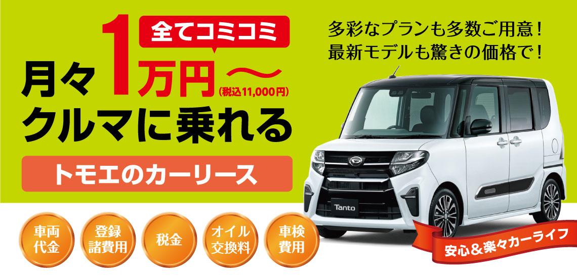 トモエのカーリースなら月々1万円からクルマに乗れる!